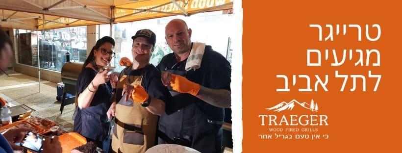 אירוע טעימות של טרייגר בתל-אביב - מעשנת פלט, גריל, כפיסי עץ וכלים למנגל