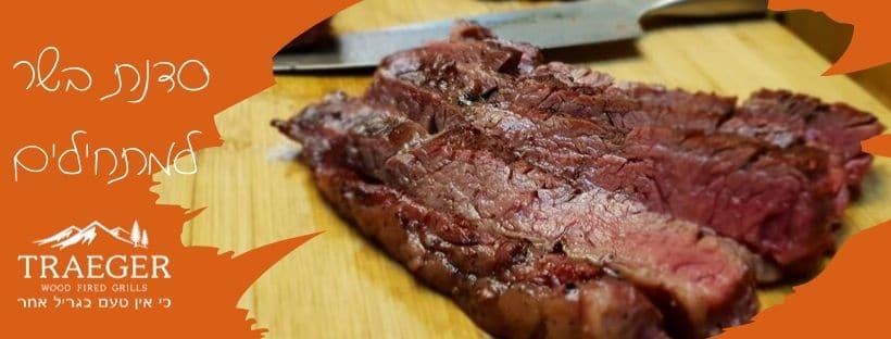 סדנה לעישון בשר של חברת טרייגר גרילס, מעשנת בשר, טאבון, כפיסי עץ וכלים למנגל