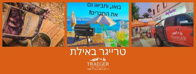 Traeger מומחים בייצור מעשנות בשר, כפיסי עץ, כלים למנגל, כיסוי למנגל, תבלינים לעל האש ואביזרים למנגל
