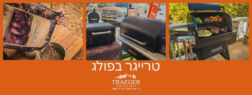סדנאות ואירועי טעימות של חברת טרייגר גריל - מעשנת בשר, שבבי עץ, כלים למנגל ואביזרים למנגל