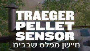 סרט על חיישן מפלס שבבים של טרייגר גריל, מעשנת בשר, שבבי עץ לעישון וכלים למנגל