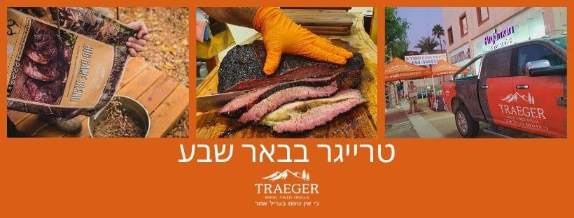 Traeger Grills - מדהים כיצד מעשנת בשר אחת יכולה לעשות הבדל כל כך גדול בחיים הקולינריים של כל כך הרבה אנשים!