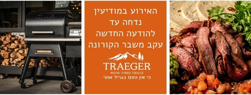 Traeger מומחים בייצור מעשנות בשר, אירוע טעימות