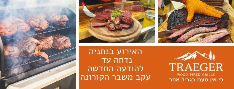 Traeger Grills - מעשנות בשר אירוע נדחה