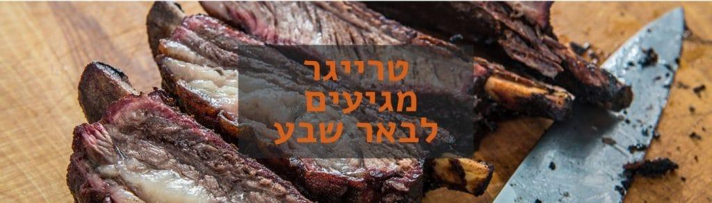 אירוע טעימות של עישון בשר מבית